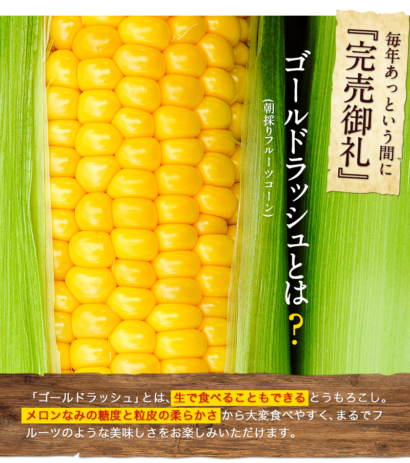 Approximately 3 kg of entering ten sweetness of melon regular corn gold  rush (3L~L size) - approximately 3 5 kg morning collecting sweet corn sugar