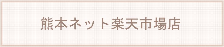 熊本ネット株式会社 楽天市場店:勉強が苦手な受験生向けでおなじみの合格できる問題集の公式ストアです。