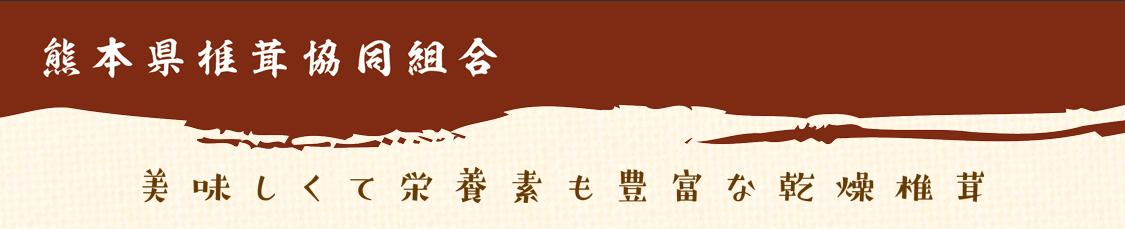 熊本椎茸:熊本県産原木栽培乾しいたけを取り扱っています。