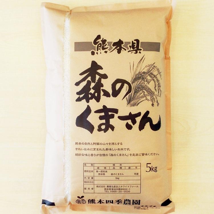 【玄米】平成29年産 森のくまさん 5kg