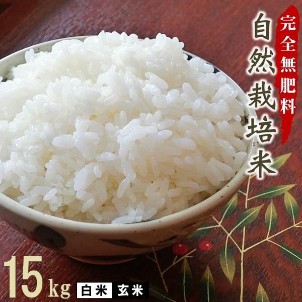 完全無肥料 自然栽培米 令和元年産 ヒノヒカリ 15kg(5kg×3袋) 【農薬・化学肥料不使用】【熊本県産 自社農園産 白米 玄米 放射能検査済み】
