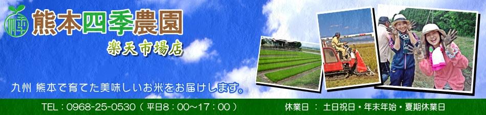 熊本四季農園楽天市場店:九州 熊本で育てた美味しいお米をお届けします。