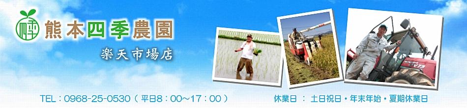 熊本四季農園楽天市場店:農薬・化学肥料不使用!九州 熊本の自社農園米をお届けします。