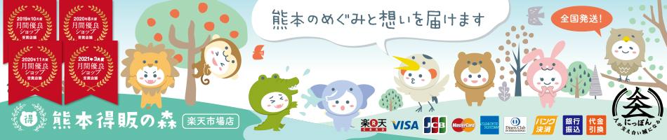 熊本得販の森 楽天市場店:熊本得販の森は熊本の魅力的な商品を全国の皆様にお届けします。