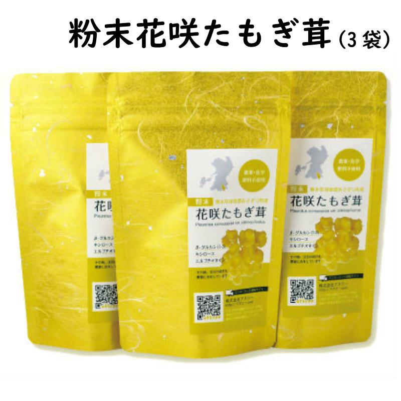 粉末花咲たもぎ茸3袋健康食品/免疫/肥満/便秘/エイジングケア/美容/国産