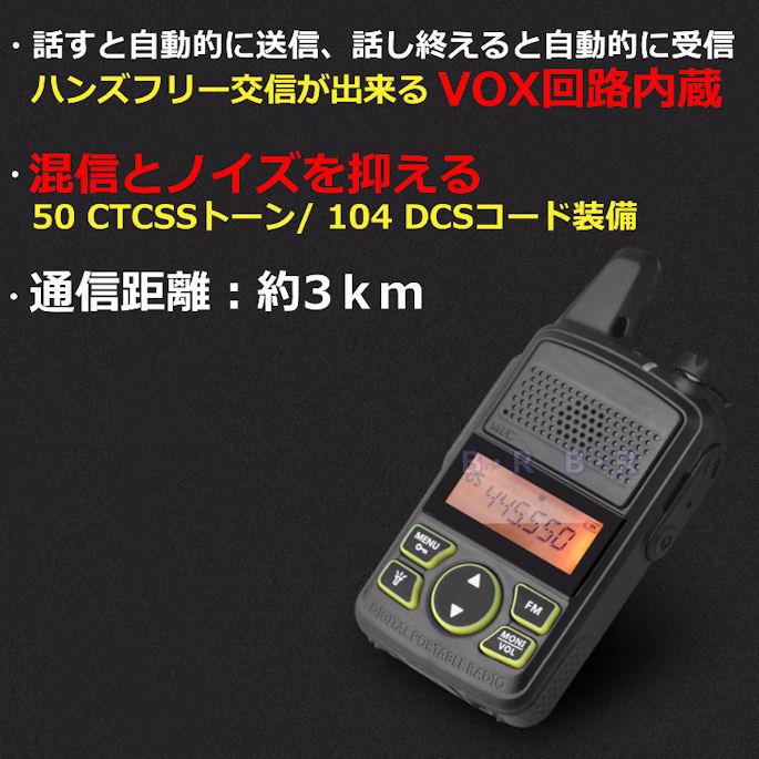 特定小電力 20CH 実装 FMラジオ ワイドFM受信可能♪トランシーバー イヤホンマイク付き 2台 新品 即納