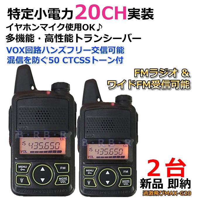 特定小電力 20CH 実装 FMラジオ ワイドFM受信可能♪トランシーバー 2台 新品 即納