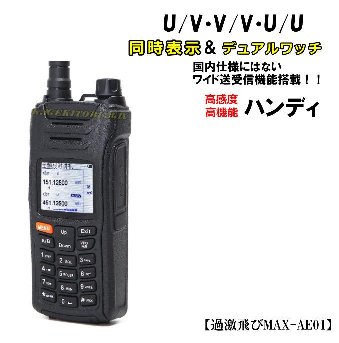 過激飛びMAX チューン搭載!! 超過激 ワイドバンド送受信可能・多機能ハンディ AE01 新品 即納