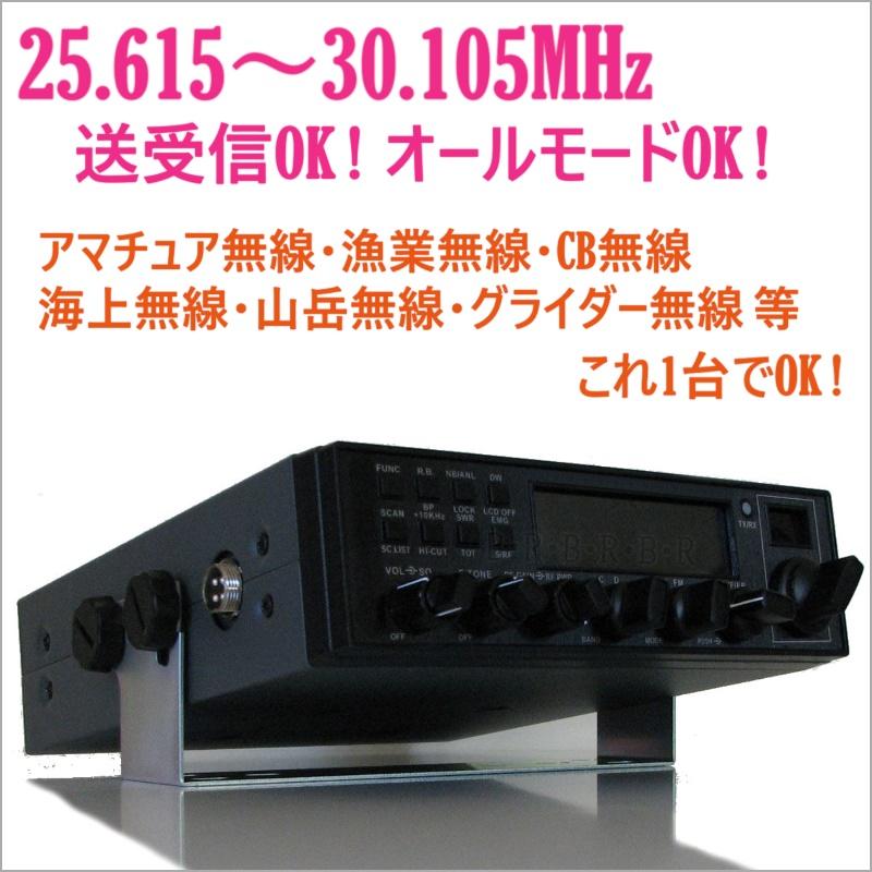 ※※※库存无4/4※※※25.615~30.105Mhz全部方式接连收发报OK程序变更可能宽带HF高性能、高功能收音机新货立即交纳