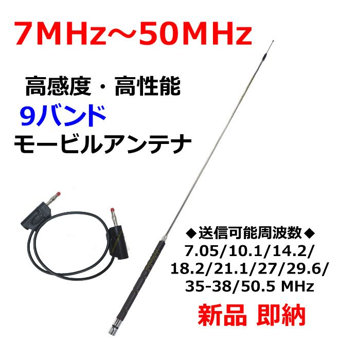 アマチュア無線 アンテナ 外部アンテナ モービルアンテナ 7MHz~50MHz 9バンド 高感度 対応 高性能 即納 新品 限定品 世界の人気ブランド