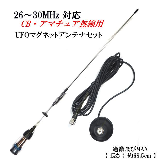 26MHz~30MHz対応 CB・アマチュア無線 OK ♪ 耐入力300W ミニUFOマグネットアンテナ フルセット 新品