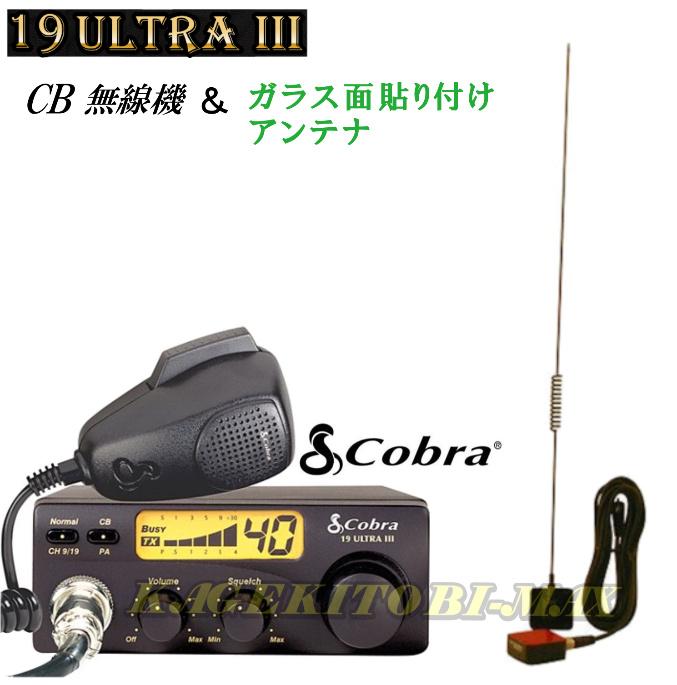 目立たずカッコ良い!ガラスマウント アンテナ & Cobra 19ULTRA III CB無線機 フルセット 新品 (63) お買い得♪
