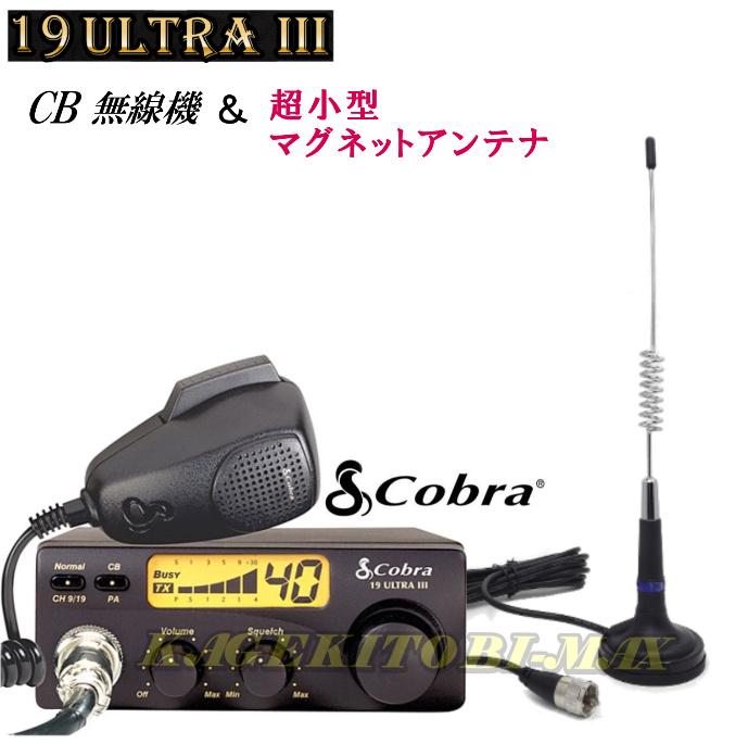 超小型 26MHz-30MHz マグネットアンテナ& Cobra 19ULTRA III CB無線機 フルセット 新品 (65) お買い得♪