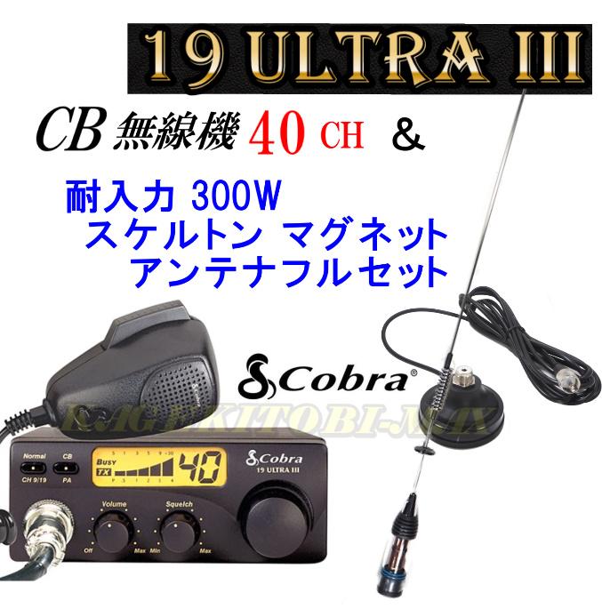 Cobra 19ULTRA III CB無線機 & CB UFOアンテナ フルセット 新品 でお買い得♪