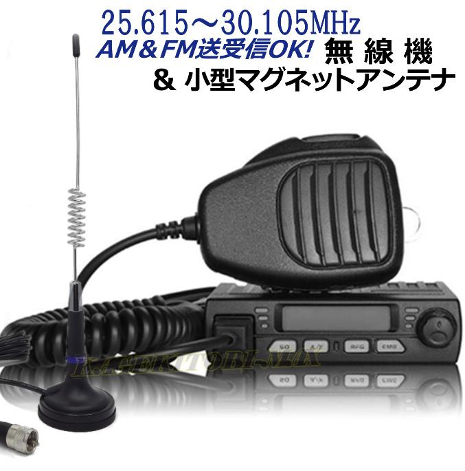 アマチュア ・ 漁業無線 ・ CB無線 ・海上無線に!小型 軽量 車載型 無線機 & 超小型 マグネットアンテナ 新品セットでお買い得♪ 新品 即納