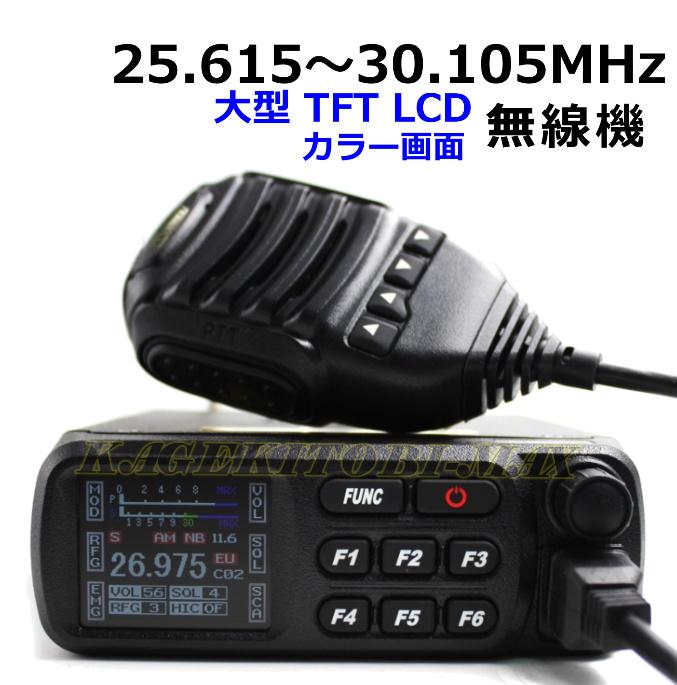 25.615~30.105Mhz AM/FM送受信OK プログラム変更可能 大型TFTLCD画面のワイドバンドHF高性能・高機能無線機 新品