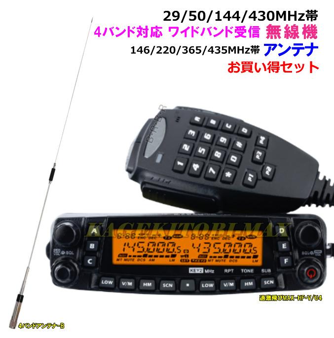 29/50/144/430MHz クアッドバンド Jなし 50W 車載型 無線機 & 4バンド対応 アンテナセット 新品