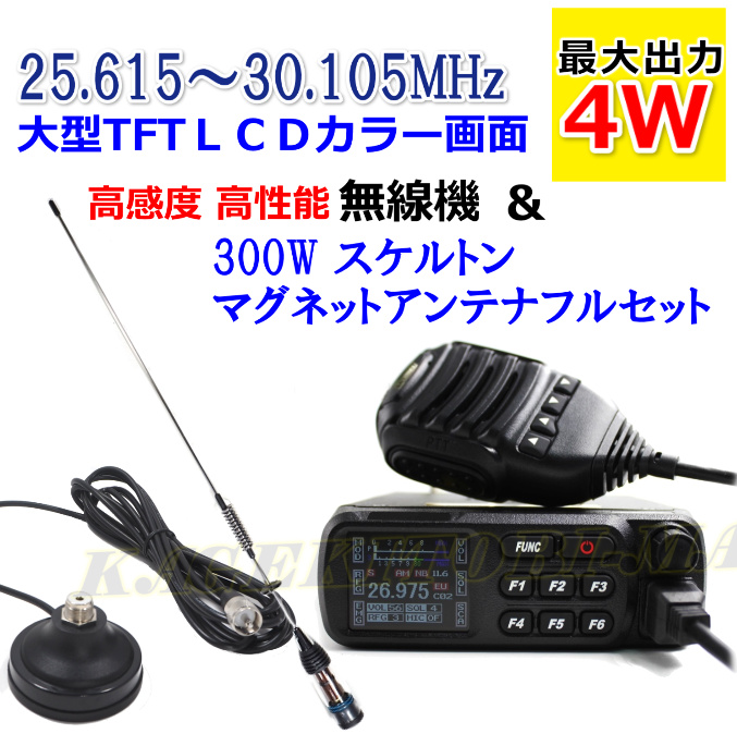 25.61~30.105Mhz AM/FM送受信OK プログラム変更可能 大型TFTLCD画面のワイドバンドHF高性能・高機能無線機 & 専用プログラミングケーブル & CB UFOアンテナ フルセット 新品 でお買い得♪