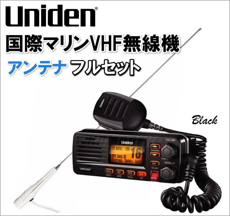 ユニデン国際マリンVHF無線機&マリンVHFアンテナフルセット 黒色 新品 即納
