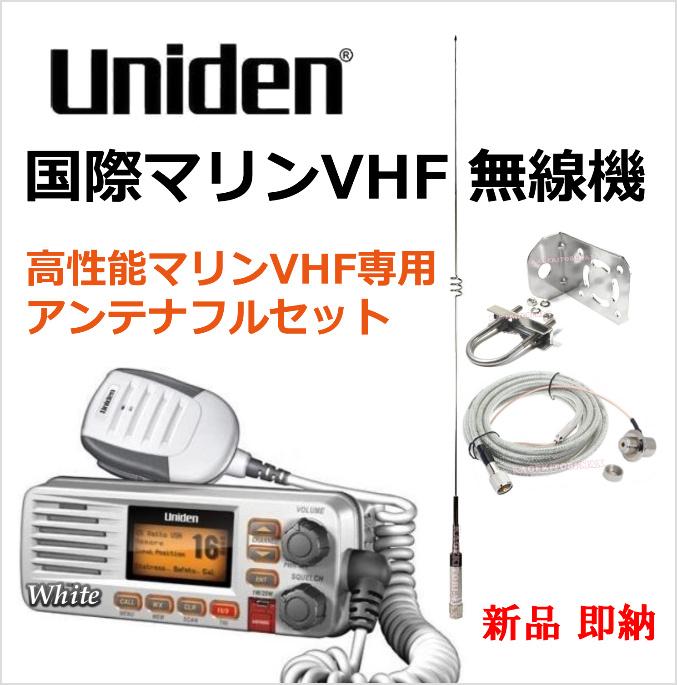 ユニデン社 国際マリンVHF 無線機 & 高性能マリンVHF専用アンテナ フルセット 白色 新品