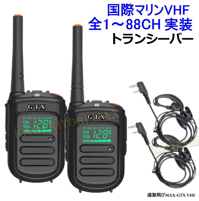 国際マリンVHF 実装 交信可能♪ 耳掛けイヤホンマイク付 2台 / 過激飛びMAX-GTX・VHF 新品・即納