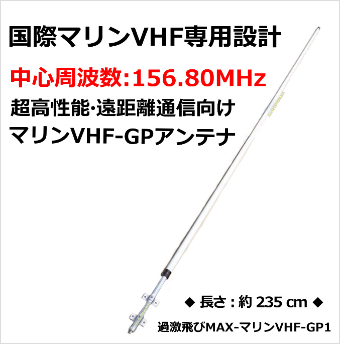超高性能 遠距離通信向け ファイバーグラス製 マリンVHF-GP M型コネクター アンテナ/ 過激飛びMAX