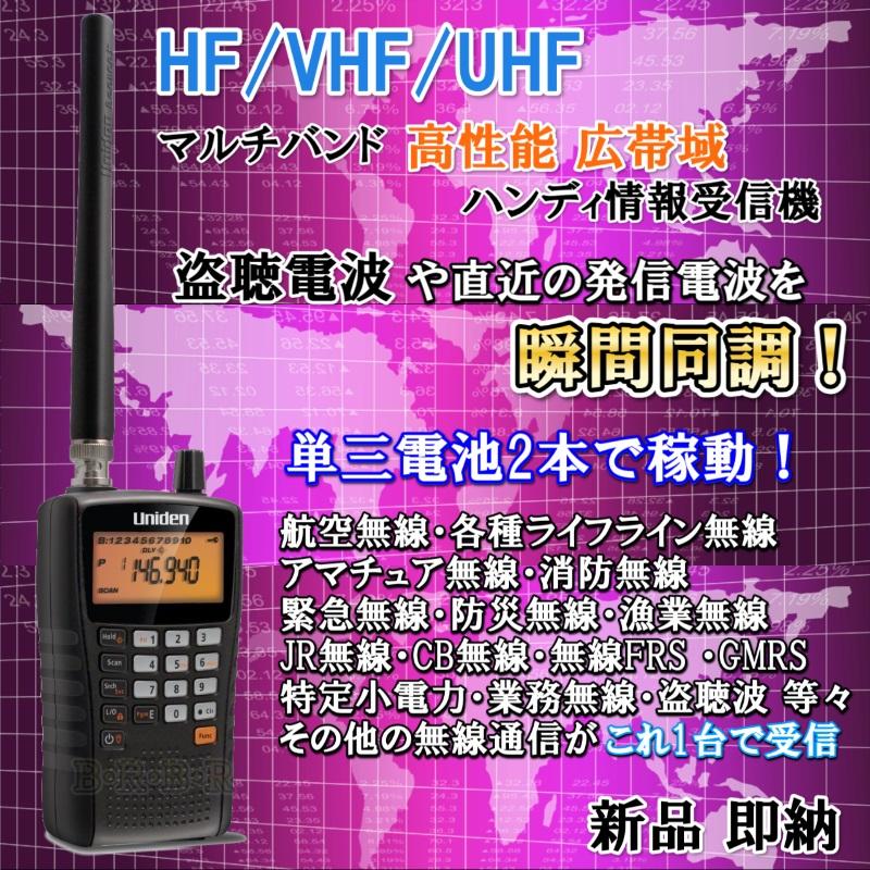ユニデン社 HF/VHF/UHF マルチバンド 高性能 広帯域 瞬間同調 ハンディ情報受信機 新品 格安 即納 航空祭