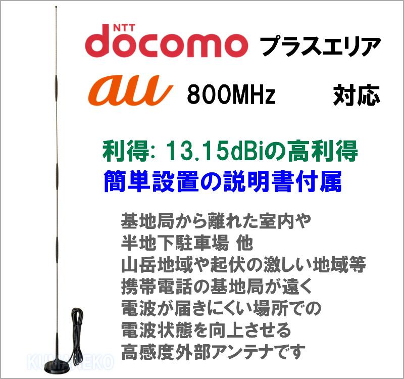 docomoプラスエリア / au 800Mhz対応 高性能 携帯電話用 外部 アンテナ 新品 セット(1)