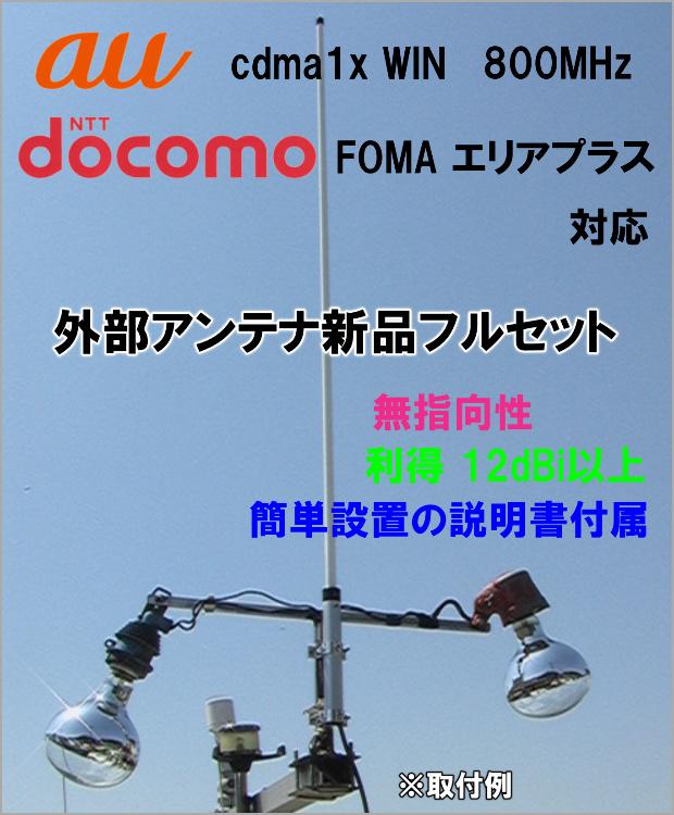 au / docomo エリアプラス 対応 携帯電話用 高性能外部アンテナ新品セット