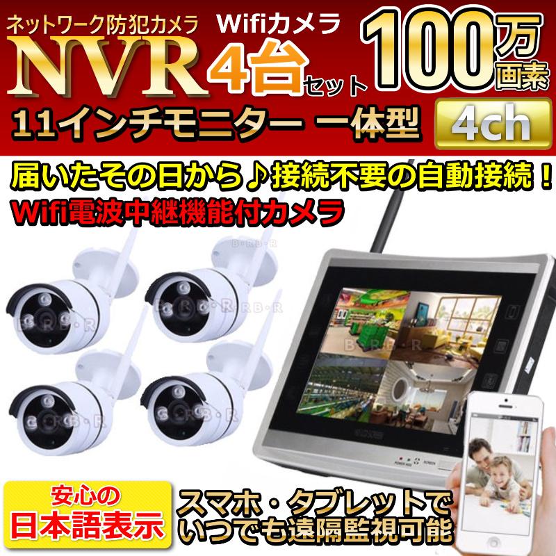 モニター一体型 NVRセット IPカメラ 4台 高画質HD 100万画素 WIFI遠隔操作 機能満載 設定不要 新品 即納