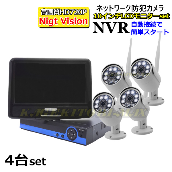 10インチ LCDモニター 一体型 高画質 HD 100万画素 IPカメラ 4台組 NVRセット Wi-Fi遠隔操作 機能満載 設定不要 新品 即納