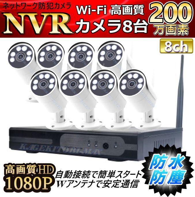 Wi-Fi 遠隔操作 NVRセット IPカメラ 8台 高画質HD 200万画素 機能満載 設定不要 新品