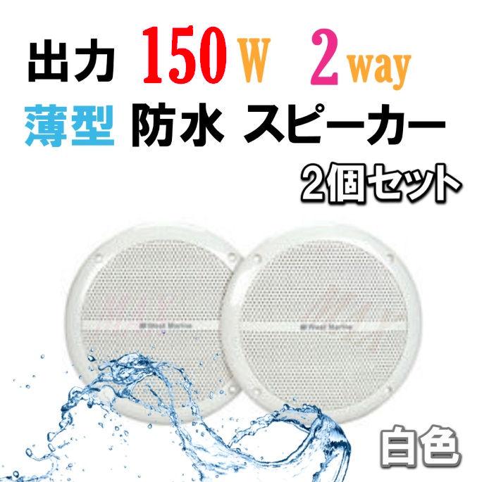 薄型 防水 最大出力 150W 丸型 スピーカー 白色 新品 箱入り