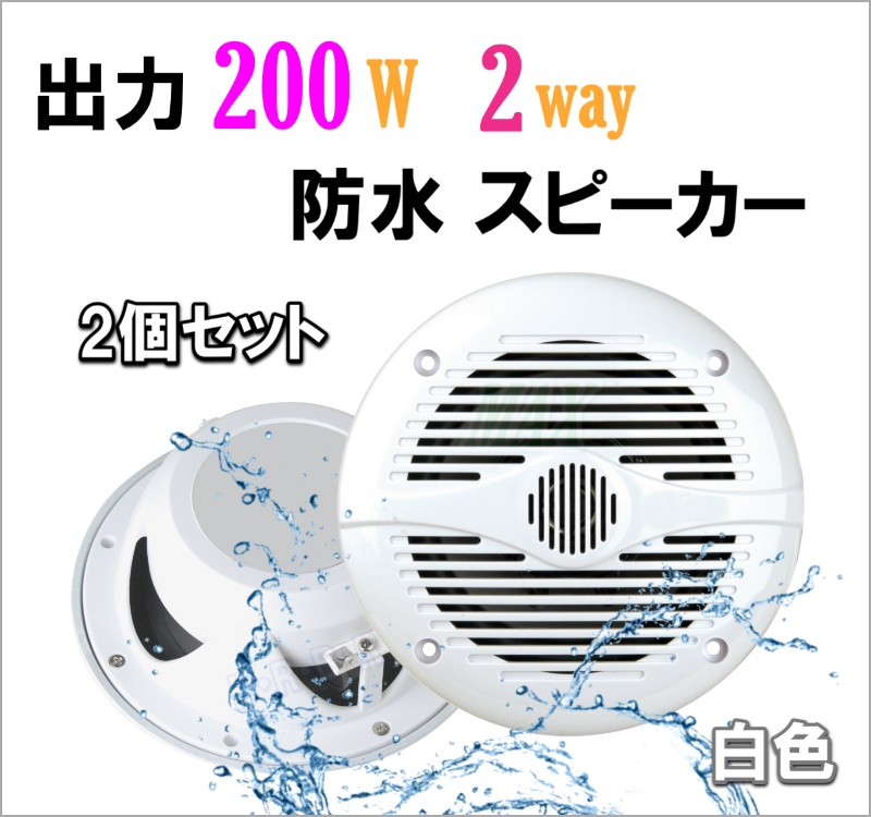 防水なのに!!最大出力 200W 2wayスピーカー 白色 新品