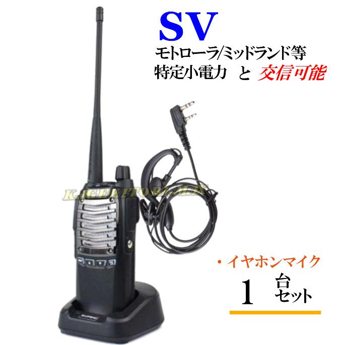 特定小電力 20CH&モトローラ・ミッドランド 22CHとも交信可能♪ FMラジオ受信可能で 災害時の必需品!イヤホンマイク付 1台組 SV-過激飛びMAX 新品・即納