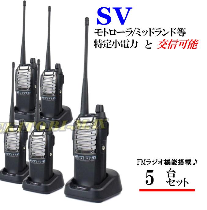 特定小電力 20CH&モトローラ・ミッドランド 22CHとも交信可能♪ FMラジオ受信可能で 災害時の必需品!5台組 SV-過激飛びMAX 新品・即納