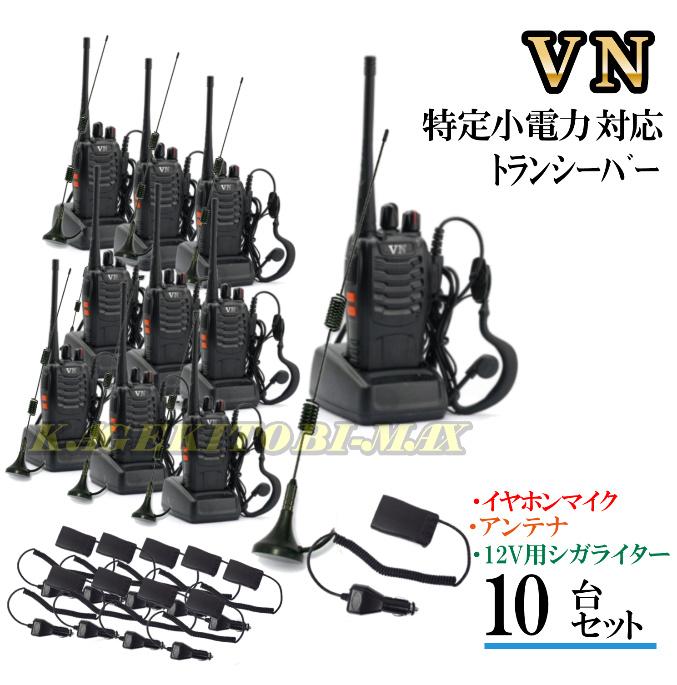 12Vシガライター/イヤホンマイク/マグネットアンテナフルセット10台組!特定小電力 対応 トランシーバーVN-過激飛びMAX! 新品 即納