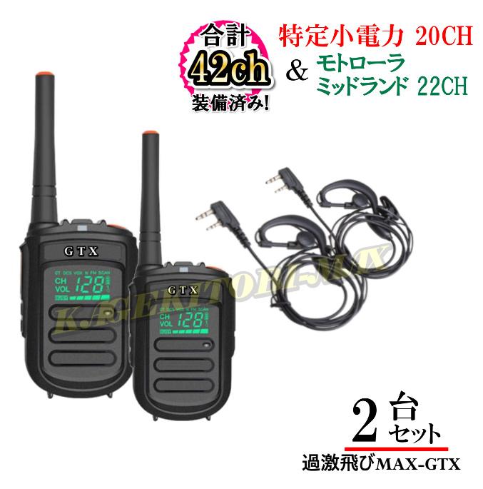 特定小電力 20CH&モトローラ・ミッドランド 22CHとも交信可能♪ トランシーバー&耳掛けイヤホンマイク 2台 / 過激飛びMAX-GTX 新品・即納
