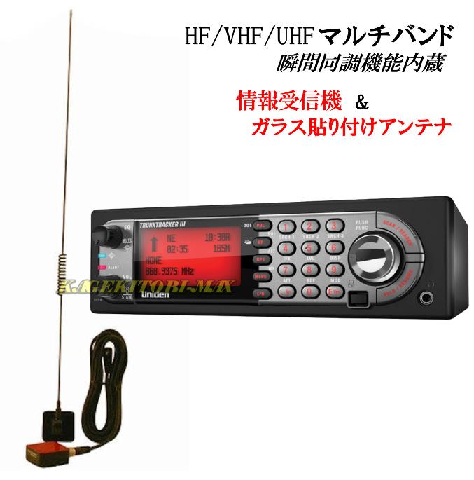 ユニデン社 HF/VHF/UHF マルチバンド 高性能 広帯域 瞬間同調 固定&車載情報受信機 & 25~1300MHz広帯域受信ガラスマウント アンテナ 新品 格安 即納