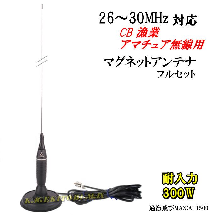 CB無線・漁業・アマチュア用 26MHZ~30MHZ耐入力300Wマグネットアンテナフルセット新品未開封
