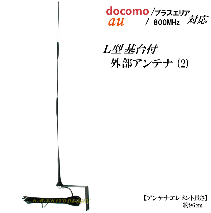 docomoプラスエリア / au 800Mhz対応 高性能 携帯電話用 外部 アンテナ 新品 セット(2)