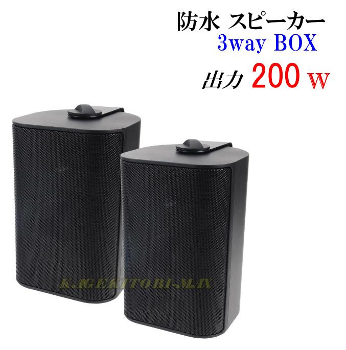高級 BOX 防水 スピーカー 3way 200W 黒 新品 箱入り 即納