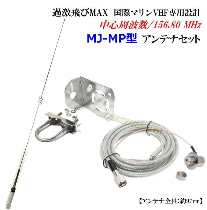 高性能 国際マリンVHF専用アンテナ新品セット・MJ-MP型タイプ, スーツケースキャリーケースD-cute:f54e7f32 --- zagifts.com