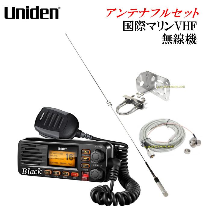 ユニデン社 国際マリンVHF 無線機 & 高性能マリンVHF専用アンテナ フルセット 黒色 新品