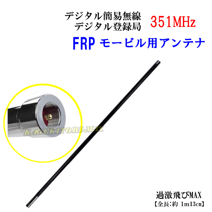 351MHz帯デジタル簡易無線専用設計・高性能・広帯域受信 飛びが違う! モービル用 高利得 高感度FRPアンテナ 新品 即納