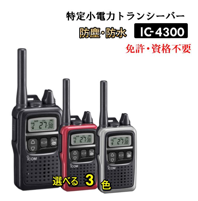 アイコム IC-4300 防水&防塵 中継局対応 特定小電力トランシーバー 新品 即納