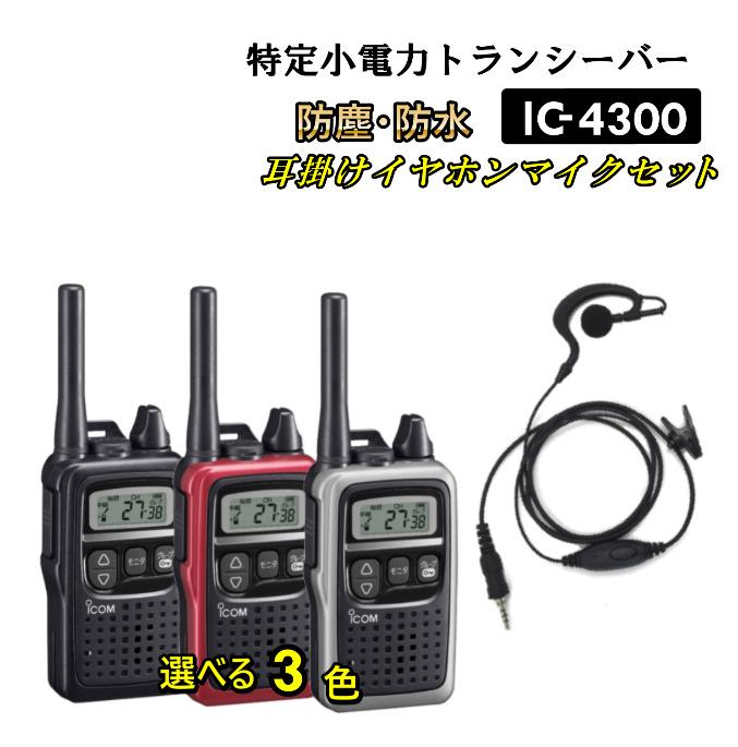 アイコム 特定小電力 トランシーバー IC-4300 耳掛け式 イヤホンマイクセット 新品 即納