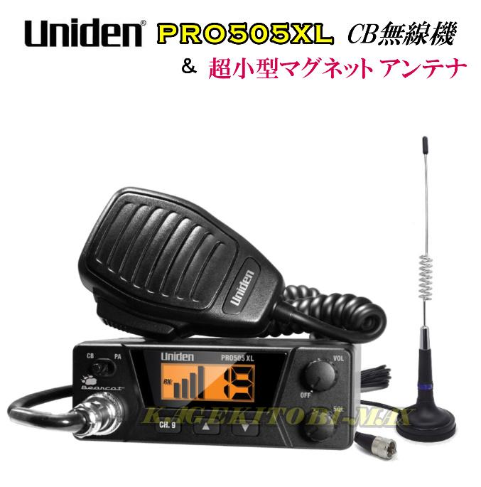 ユニデン PRO505XL CB無線機 & 超小型 マグネットアンテナ 新品セットでお買い得♪
