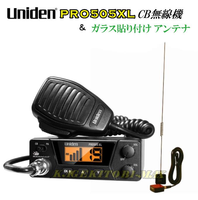 ユニデン PRO505XL CB無線機 & 目立たずカッコ良い!ガラスマウント アンテナ 新品 フルセット (40) お買い得♪