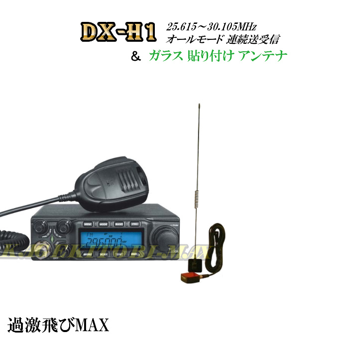 25.615-30.105Mhz オールモード 連続送受信OK! プログラム変更可能! 最大出力60WのワイドバンドHF高性能・高機能無線機 & 目立たずカッコ良い!ガラスマウント アンテナ (52) 新品 フルセット お買い得♪